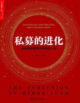 私募的进化:金融超级蓝海中的跌宕十年 景林、重阳、高毅等18家巨头无保留披露自身投资哲学