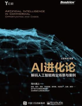 AI进化论:解码人工智能商业场景与案例 精彩呈现人工智能未来发展面临的挑战与机遇
