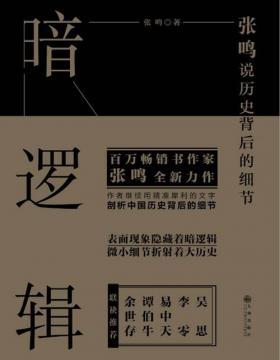 暗逻辑 张鸣先生力作,开讲中国历史背后隐含的暗逻辑 表面现象隐藏着暗逻辑 微小细节折射着大历史