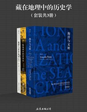 藏在地理中的历史学(套装共3册)海洋与文明、十二幅地图中的世界史、地理与世界霸权