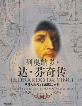 列奥纳多·达芬奇传:从凡人到天才的创造力密码 致敬达芬奇逝世500周年