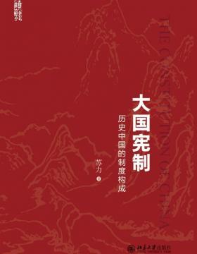 大国宪制:历史中国的制度构成 讲述是什么造就了今日的中国 兼具理论洞察、历史溯源和现实关怀