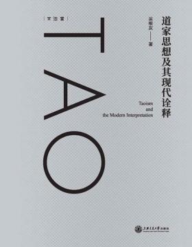 道家思想及其现代诠释 中国哲学实现创造性转化的时代 全景式展现道家哲学的发展历程