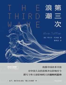 第三次浪潮(未来三部曲) 未来大师托夫勒影响中国的代表作 直接参与中国改革开放和社会变迁的历史进程当中