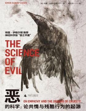 恶的科学:论共情与残酷行为的起源 穿越善恶评判的语言迷雾,直击人类残酷行为的发生逻辑