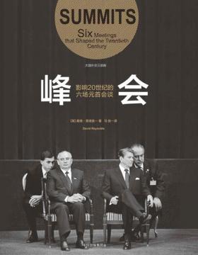 峰会:影响20世纪的六场元首会谈 重回20世纪外交现场,见证战争世纪中催生新秩序的大国角力