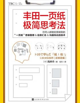 丰田一页纸极简思考法 丰田高管亲身实践,教你加班时间从每年400小时减到0的高效工作法