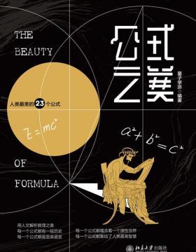公式之美 用人文解析数学之美,打破快餐式的碎片刷屏时间,用趣味解读发现科学之美,用公式智慧重构思考体系