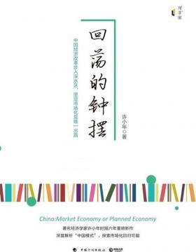 """回荡的钟摆 中国经济改革步入深水区,坚定市场化是唯一出路 许小年深度解析""""中国模式"""",探索市场化回归可能"""