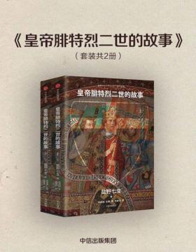 皇帝腓特烈二世的故事(套装全2册) 盐野七生中世纪的故事压轴作 现实版权力的游戏,乱世精英生存法则