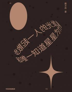 和唯一知道星星为什么会发光的人一起散步 蒋方舟首部幻想小说集