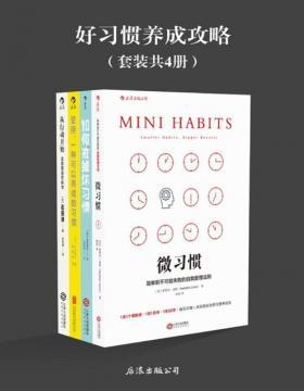 好习惯养成攻略(套装共4册)《微习惯》《如何戒掉坏习惯》《坚持,一种可以养成的习惯》《从行动开始:自我管理的科学》