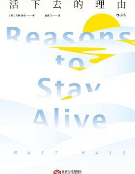 活下去的理由 这是一本用痛苦写就,却能让人走出痛苦的书 一段克服绝望、走出抑郁的生命之旅