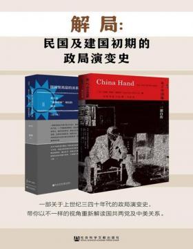 解局:民国及建国初期的政局演变史(全2册)带你以不一样的视角重新解读国共两党及中美关系