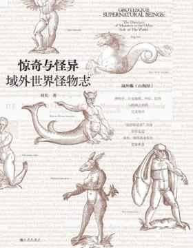 惊奇与怪异:域外世界怪物志 带你走进奇伟、瑰怪而非常的想象世界 域外版《山海经》