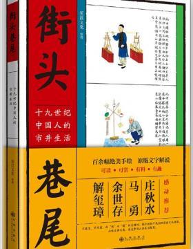 街头巷尾:十九世纪中国人的市井生活 一部再现19世纪中国社会百态、习俗伦理和情趣品味之书
