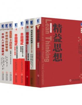 精益思想丛书共9册《精益思想》、《改变世界的机器》、《现场改善》、《六西格玛管理法》等
