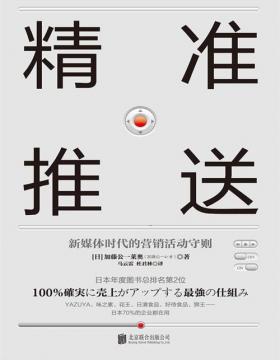 精准推送:新媒体时代的营销活动守则 日本70%的企业都是这套方法的坚定崇拜者