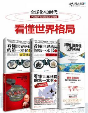 看懂世界格局系列全集(套装全六册)大国博弈+ 大国之略+石油战争+中国周边+用地图看懂世界格局+世界是红的