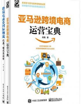 跨境电商宝典(套装共2册) 亚马逊跨境电商运营宝典+跨境电商与国际物流