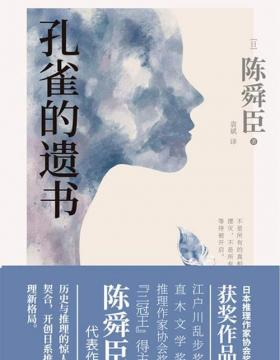 孔雀的遗书 陈舜臣推理作品,炽热的感情,似冰的阴谋,注定是一场落羽之殇