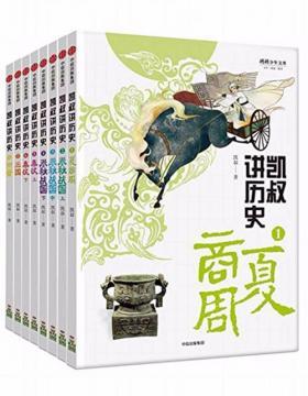 凯叔讲历史系列·第一辑(套装全8册)专为孩子造的中国历史故事 源自热播音频节目《凯叔讲历史》