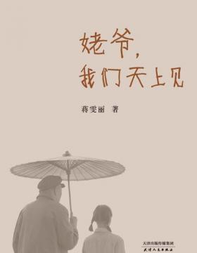 """姥爷,我们天上见 蒋雯丽书写""""润物细无声""""的中国式亲情,同名电影斩获多项国内外大奖"""