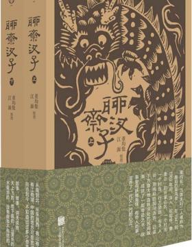 聊斋汊子(全两册) 中国民间故事整理和写作的代表作,一代奇书,上承蒲松龄,下启莫言