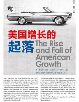 美国增长的起落 预测美国在可预见未来的科技创新与增长趋势 一部宏大叙事和细节描述浑然天成的著作
