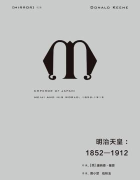 明治天皇:1852—1912 纪念碑式的传记伟作 一幅栩栩如生的明治天皇丰满肖像 日本崛起的恢弘历史长卷