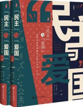 民主与爱国:战后日本的民族主义与公共性(套装全2册)一部描绘战后日本思想界的史诗之作