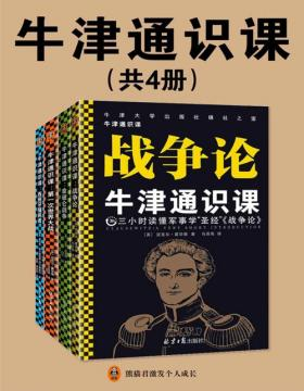 牛津通识课(军事学套装共4册)欧美高中生都在读,解读经典军事案例,读懂战争背后的手段