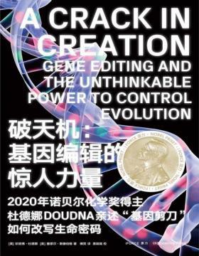 """破天机:基因编辑的惊人力量 2020新晋诺奖得主杜德娜亲述""""基因剪刀""""如何改写生命密码"""