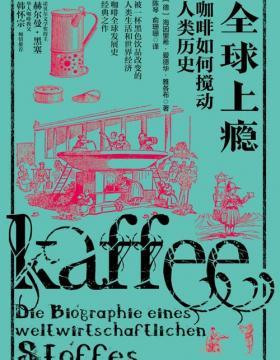 全球上瘾 咖啡如何搅动人类历史 万物小史系列 咖啡全球发展史经典之作