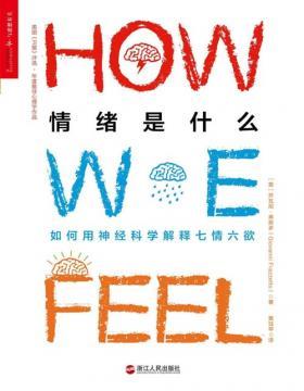 情绪是什么 一本关于情绪的百科全书,一次对神经科学的深度反思,带你重新认识那些让人又爱又恨的微妙情绪