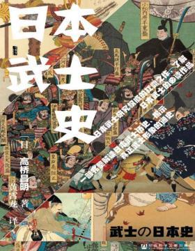 """日本武士史 一部以武士为切入点的日本通史,颠覆流传已久的众多武士""""常识"""",揭露真正的武士形象"""