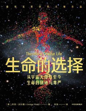 生命的选择 诺贝尔奖大师经典科普作品,用毕生思考讲述宇宙和生命的轨迹和尊严,解答我们对宇宙和生命的疑问和担忧