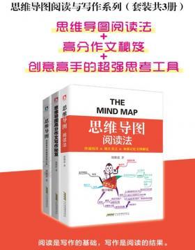 思维导图阅读与写作系列(套装共3册):思维导图阅读法+高分作文秘笈+创意高手的超强思考工具