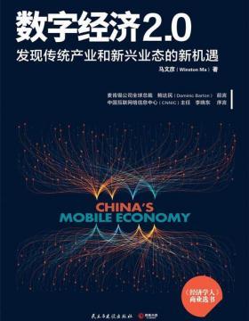 数字经济2.0  发现传统产业和新兴业态的新机遇 将革新商业模式,重新定义传统行业