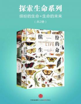 探索生命系列:缤纷的生命+生命的未来(共2册)地球生命演化史+全球物种灭绝悲剧