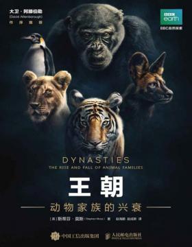 王朝 动物家族的兴衰 BBC自然历史纪录片,200多张照片和独特的视角,揭示了地球上最迷人的动物的复杂社会生活