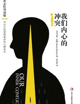 我们内心的冲突:武志红导读版 可以让你变得更好的心理学书 世界著名心理学家和精神病学家卡伦·霍妮的代表作