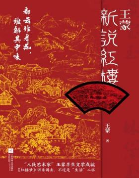 """王蒙新说红楼 写透现代社会的人情世故!《红楼梦》讲来讲去,不过是""""生活""""二字"""