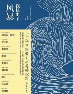 我认出了风暴 精选当代散文九家代表作,开拓散文写作新疆域,感受中文之美,多篇作品入选中小学语文课本、试卷
