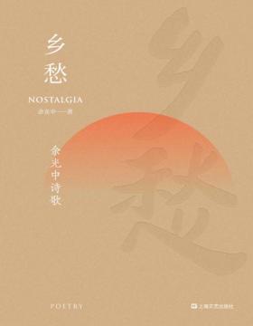 乡愁:余光中诗歌 文学大师余光中创作生涯125首经典作品,引发华人世界强烈共鸣的诗歌