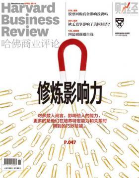 修炼影响力(《哈佛商业评论》2018年第4期)对多数人而言,影响他人的能力,更多的是他们在培养特定能力和关系时用到的巧妙技能