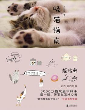 吸猫指南 令人愉快又满足的生活日常。最理想的猫咪看护指南 超治愈 ,3000万猫奴爱不释手