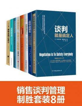 销售谈判管理制胜套装8册 谈判就是搞定人+高情商销售+社交销售+高情商管理+强势谈判心理学等