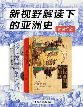 新视野解读下的亚洲史(套装共5册)亚洲史发展变迁的宏大画卷,文明间互联互通的雄伟史诗!