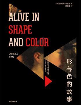 形与色的故事 18件传世艺术名作+17位美国当代小说大师的短篇故事=一场颠覆想象的叙事之旅